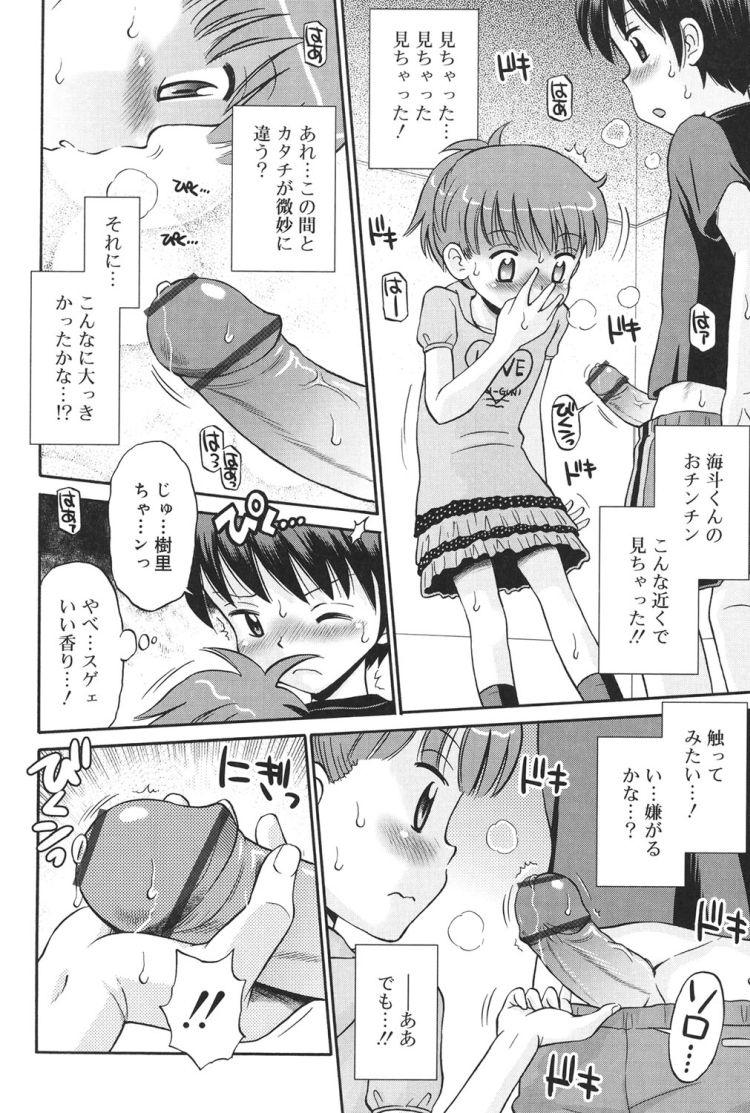JS発情期 ヌける無料漫画喫茶010