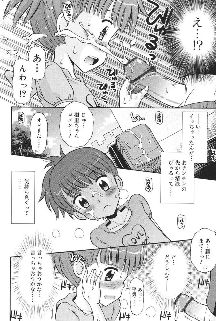 JS発情期 ヌける無料漫画喫茶012