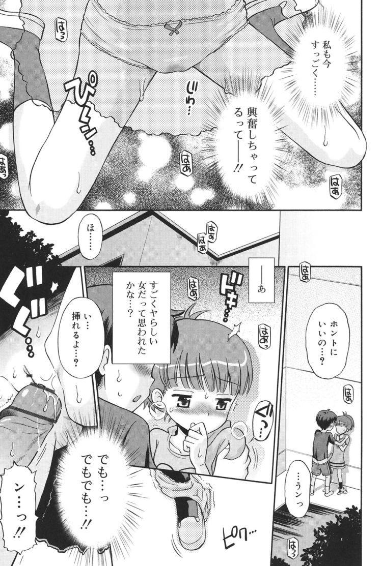 JS発情期 ヌける無料漫画喫茶013