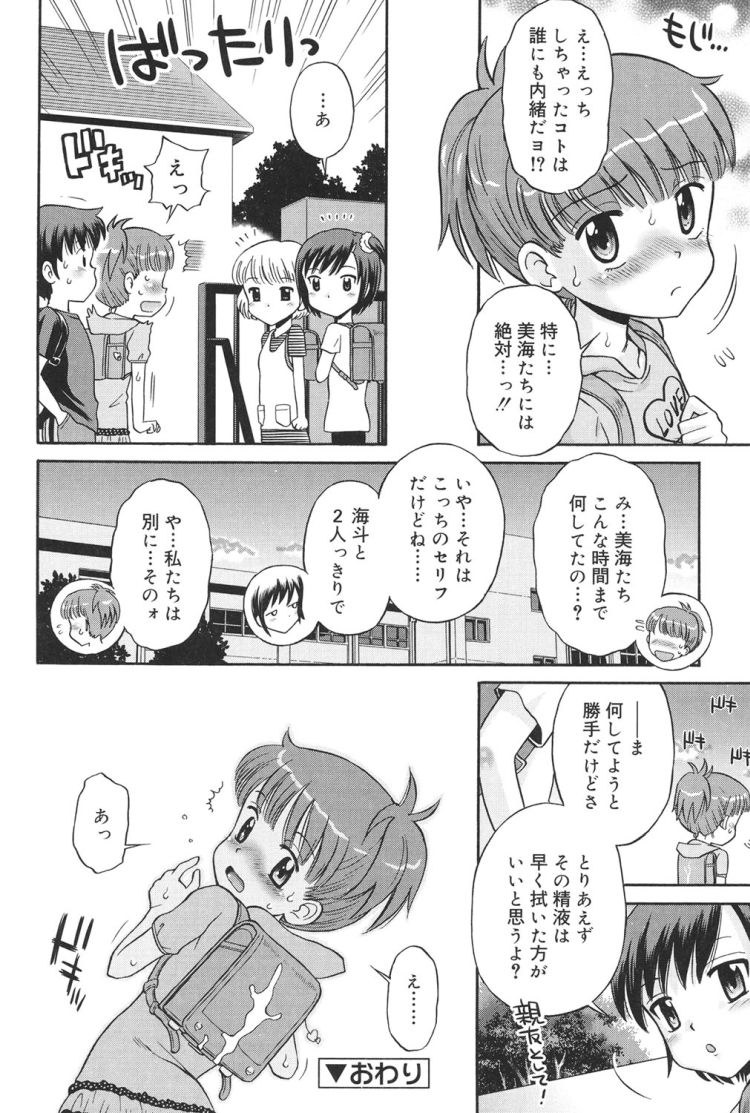 JS発情期 ヌける無料漫画喫茶022