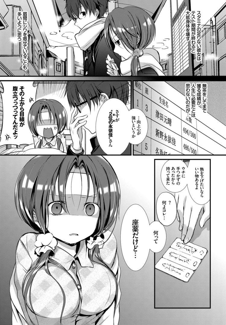 座薬セックス ヌける無料漫画喫茶003