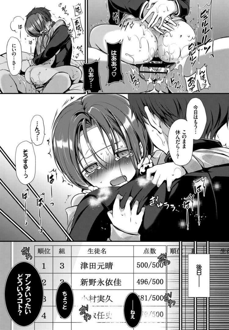 座薬セックス ヌける無料漫画喫茶021