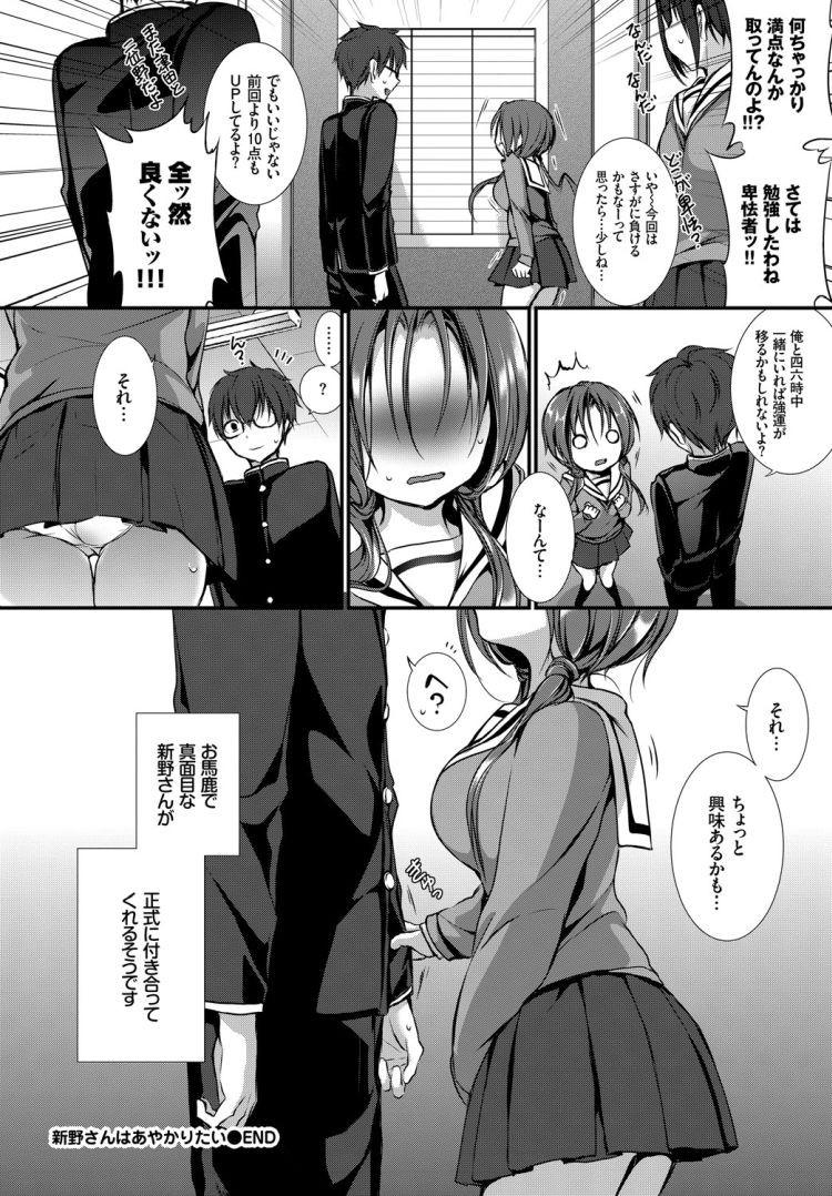 座薬セックス ヌける無料漫画喫茶022