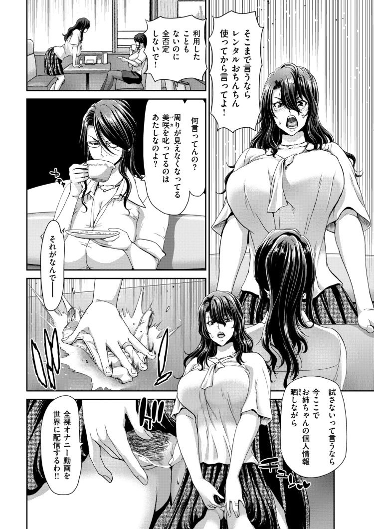 レンタルおちんちん ヌける無料漫画喫茶002