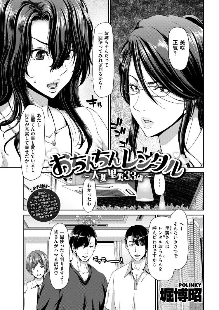 レンタルおちんちん ヌける無料漫画喫茶003