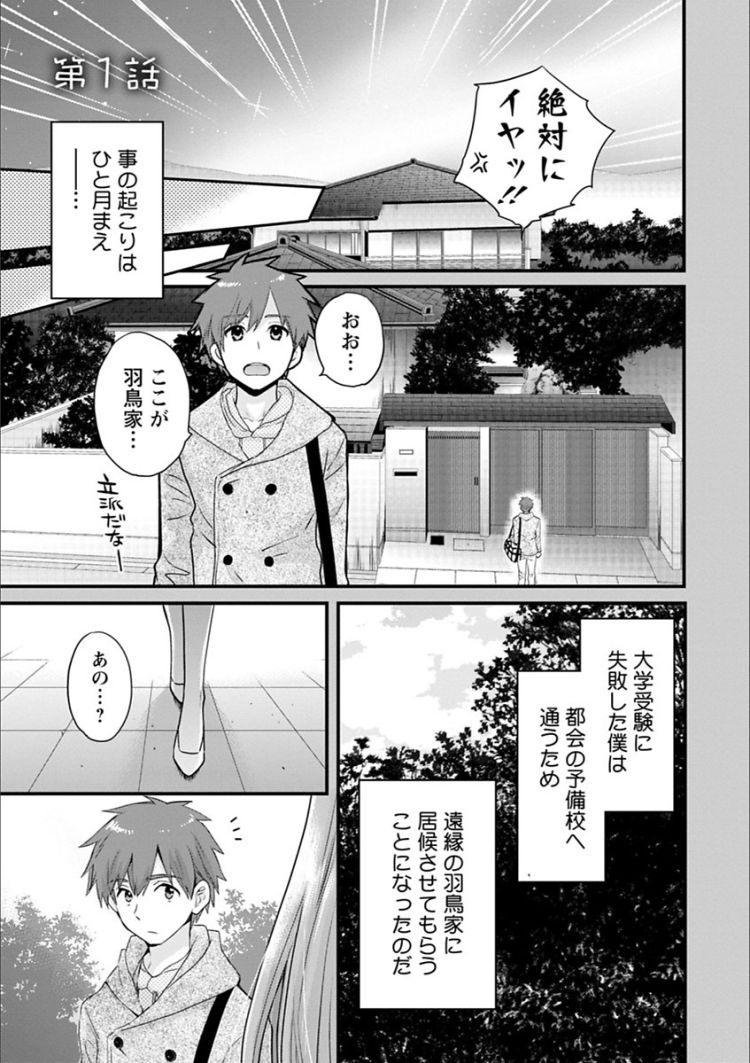 催眠痴女 ヌける無料漫画喫茶001