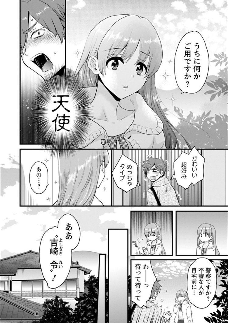 催眠痴女 ヌける無料漫画喫茶002