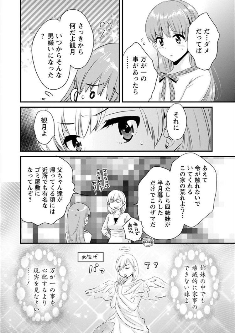 催眠痴女 ヌける無料漫画喫茶006