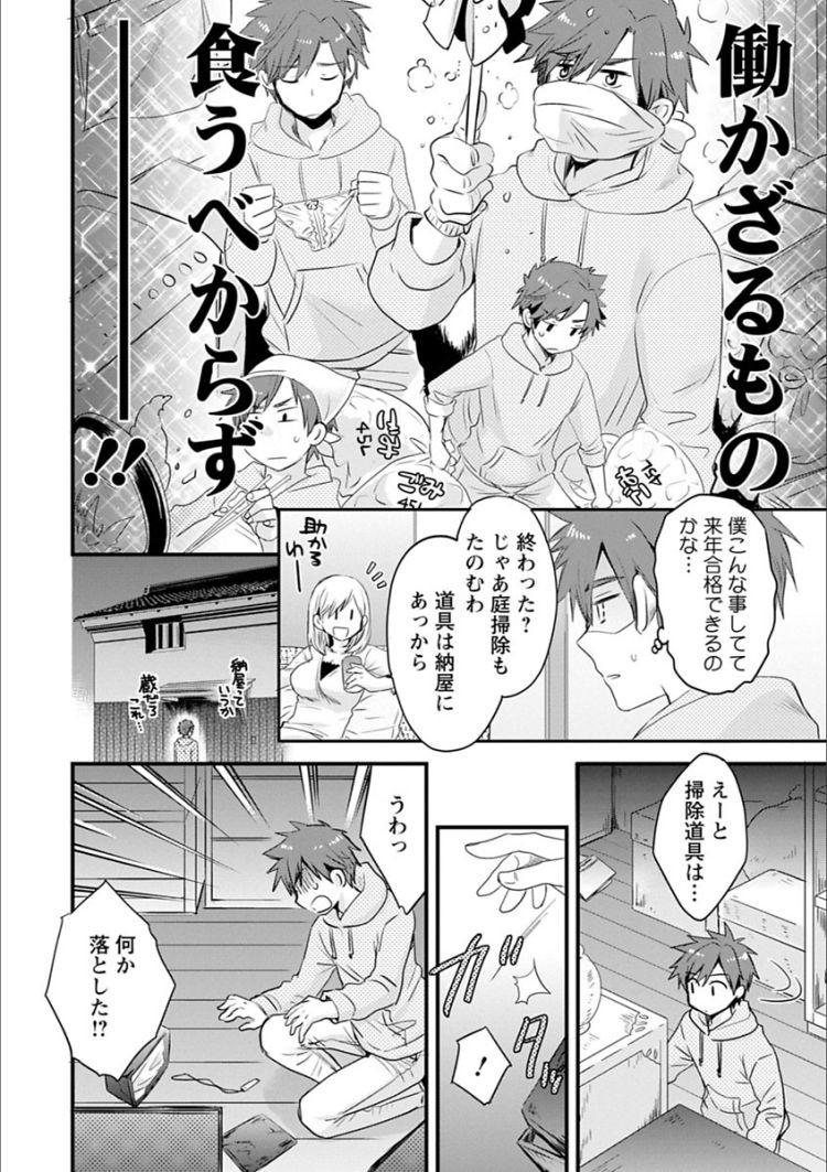 催眠痴女 ヌける無料漫画喫茶008
