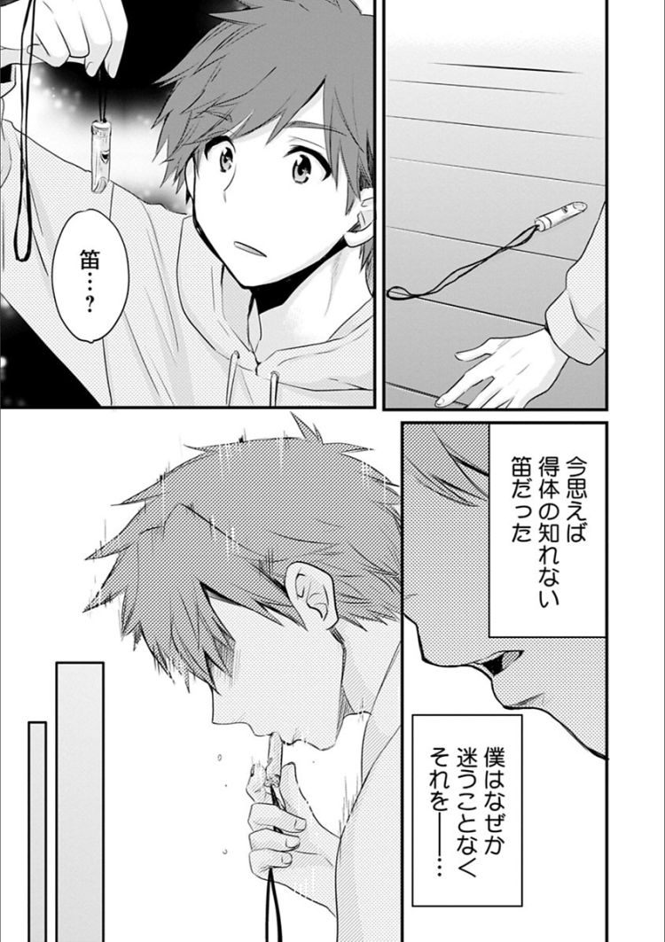 催眠痴女 ヌける無料漫画喫茶009