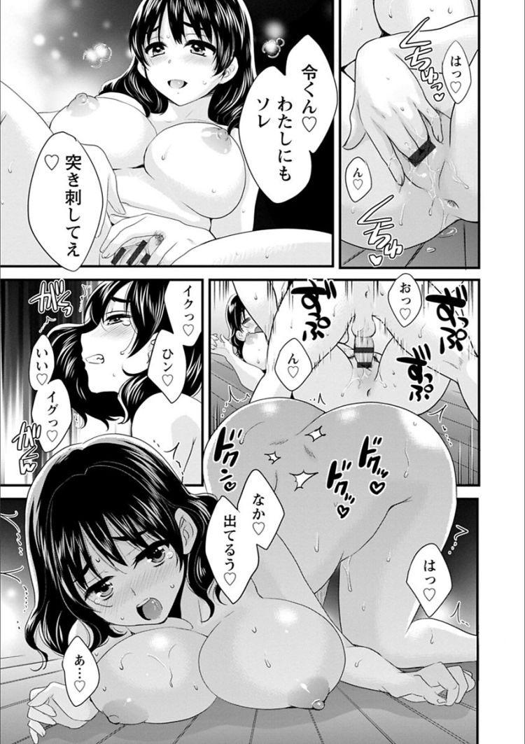 催眠痴女 ヌける無料漫画喫茶013