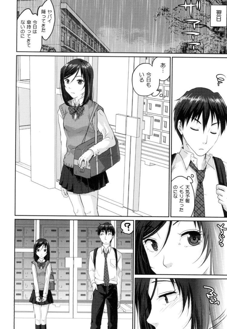 恩返し女子高生 ヌける無料漫画喫茶002