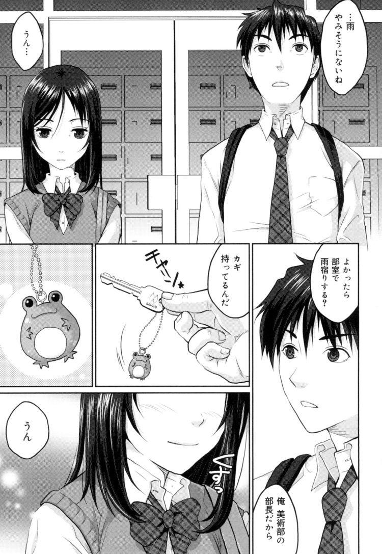 恩返し女子高生 ヌける無料漫画喫茶003