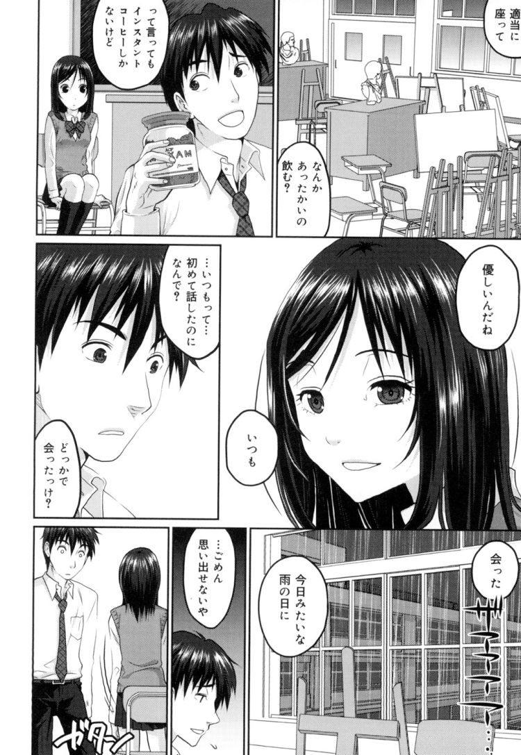 恩返し女子高生 ヌける無料漫画喫茶004