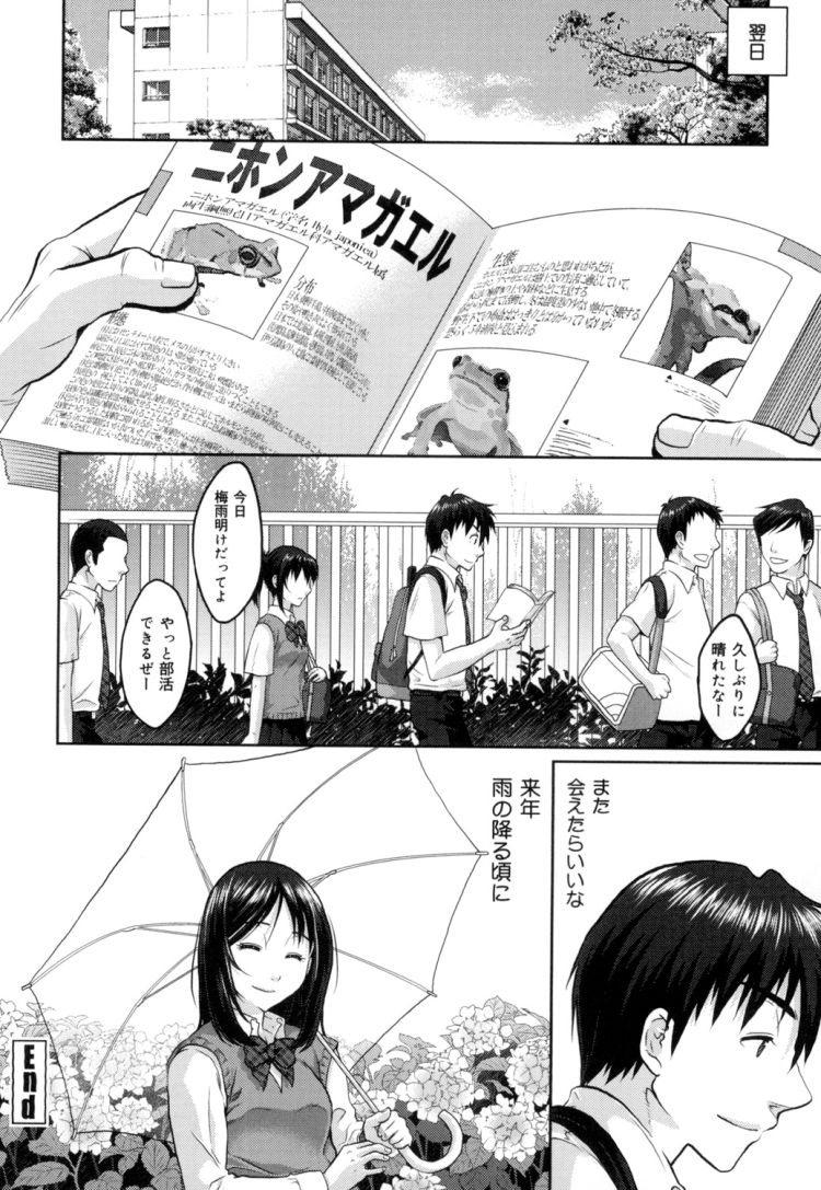 恩返し女子高生 ヌける無料漫画喫茶020