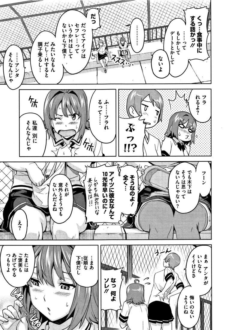 嫉妬女子高生 ヌける無料漫画喫茶003