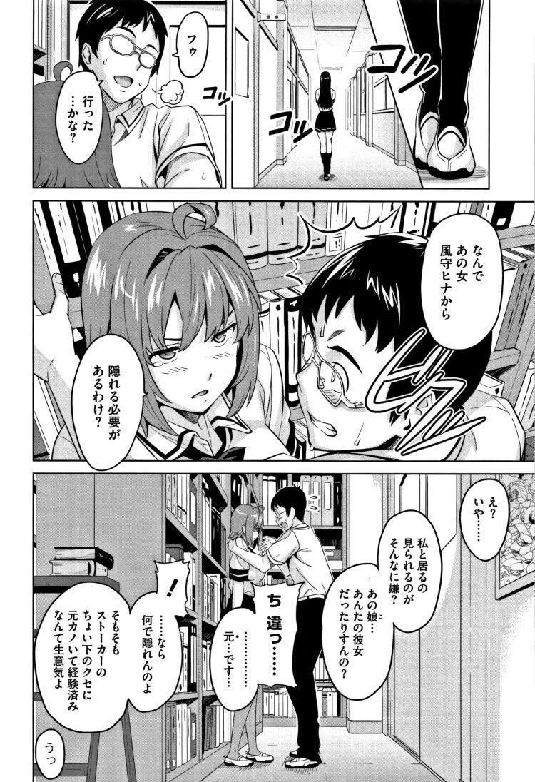 嫉妬女子高生 ヌける無料漫画喫茶006
