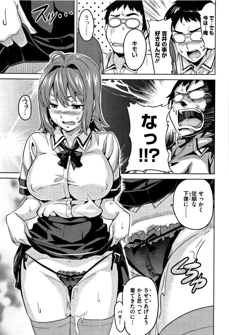 嫉妬女子高生 ヌける無料漫画喫茶007