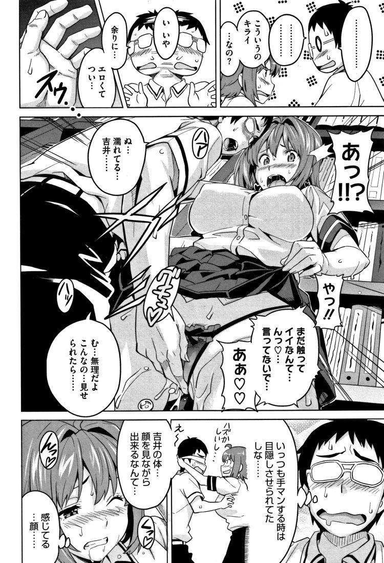 嫉妬女子高生 ヌける無料漫画喫茶008