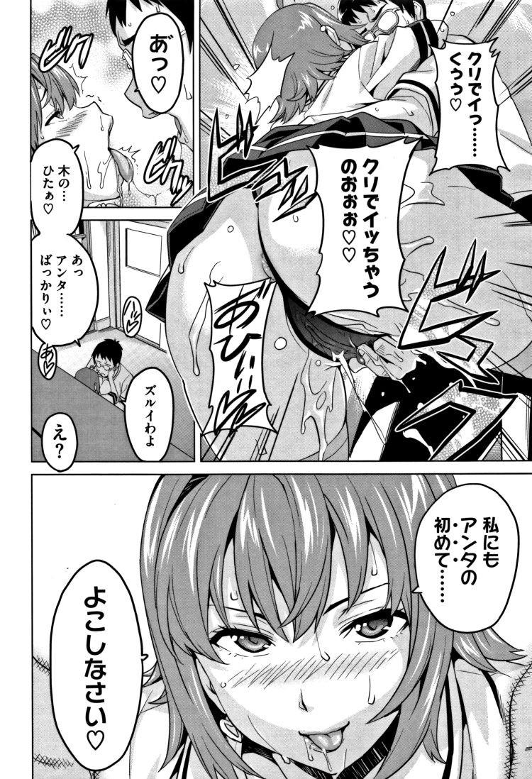 嫉妬女子高生 ヌける無料漫画喫茶010