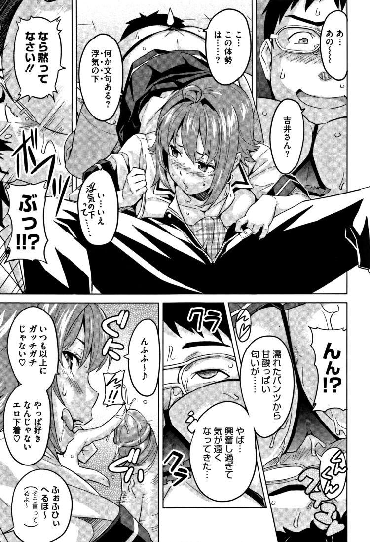 嫉妬女子高生 ヌける無料漫画喫茶011