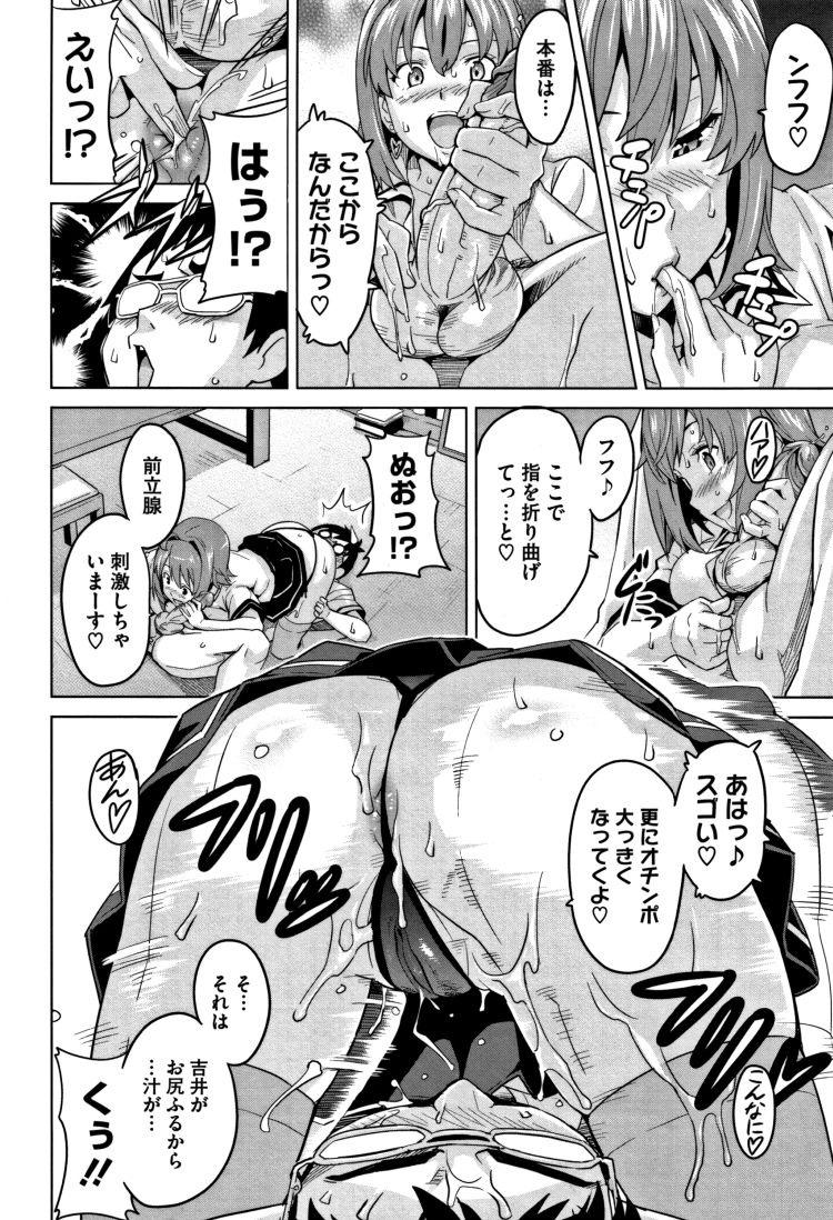 嫉妬女子高生 ヌける無料漫画喫茶012