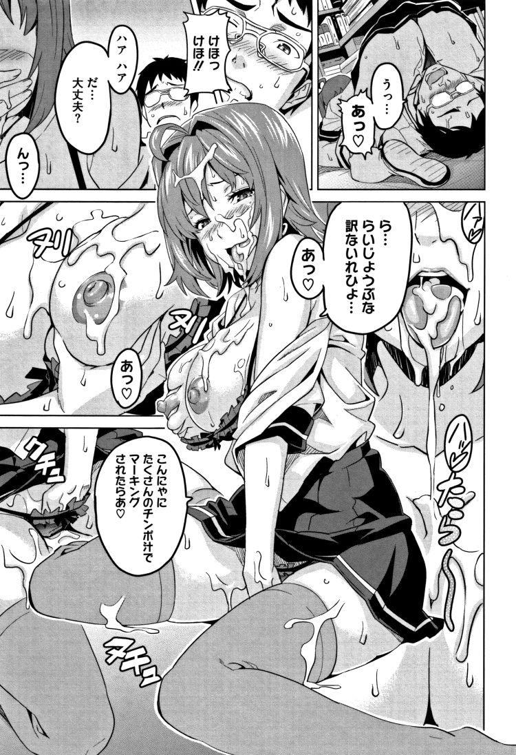 嫉妬女子高生 ヌける無料漫画喫茶015