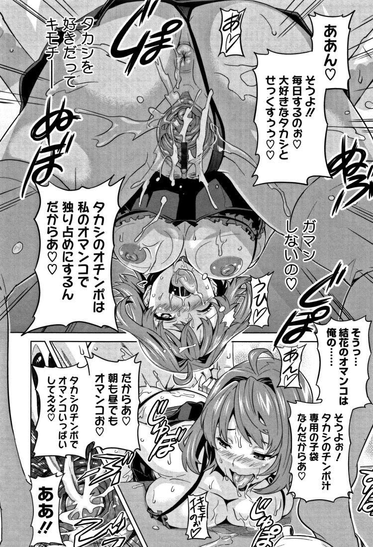 嫉妬女子高生 ヌける無料漫画喫茶019