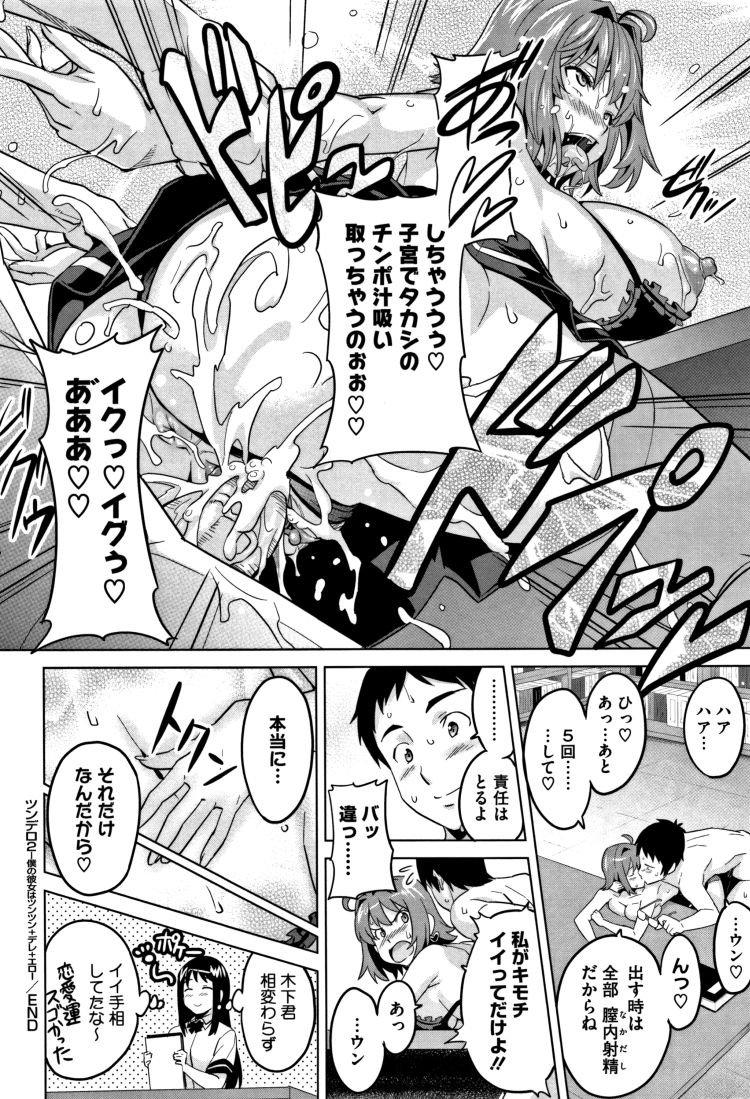 嫉妬女子高生 ヌける無料漫画喫茶020