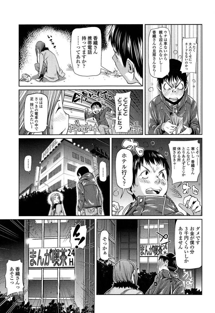 人妻浮気 ヌける無料漫画喫茶005