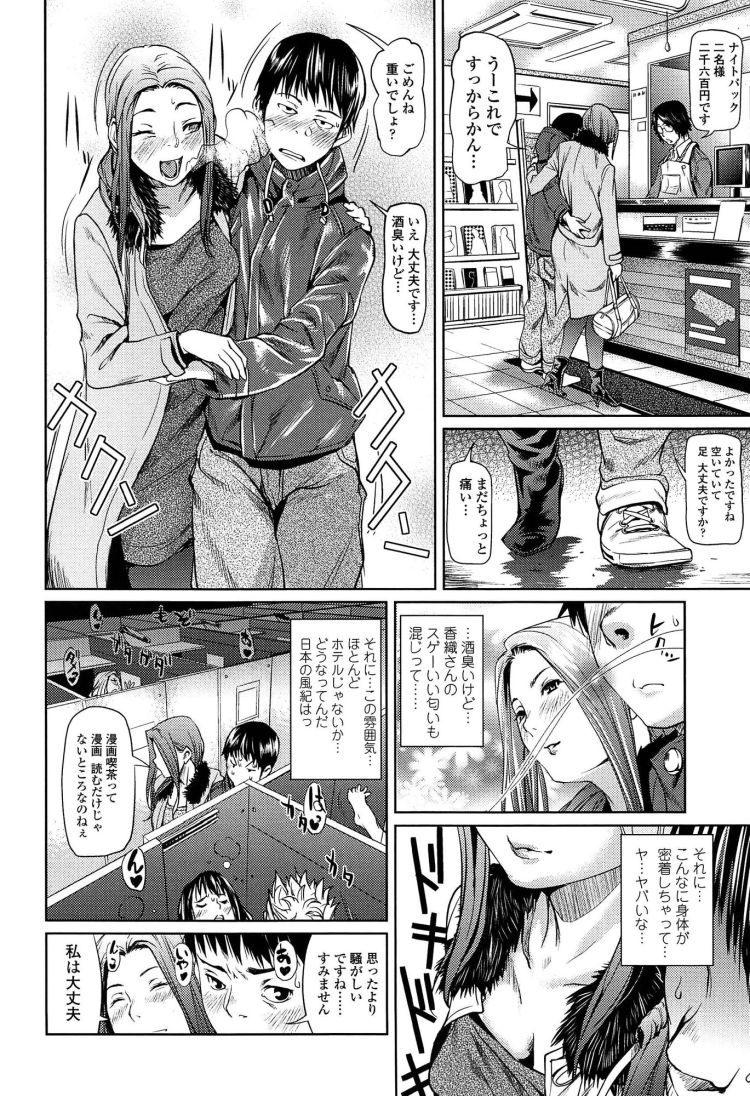人妻浮気 ヌける無料漫画喫茶006