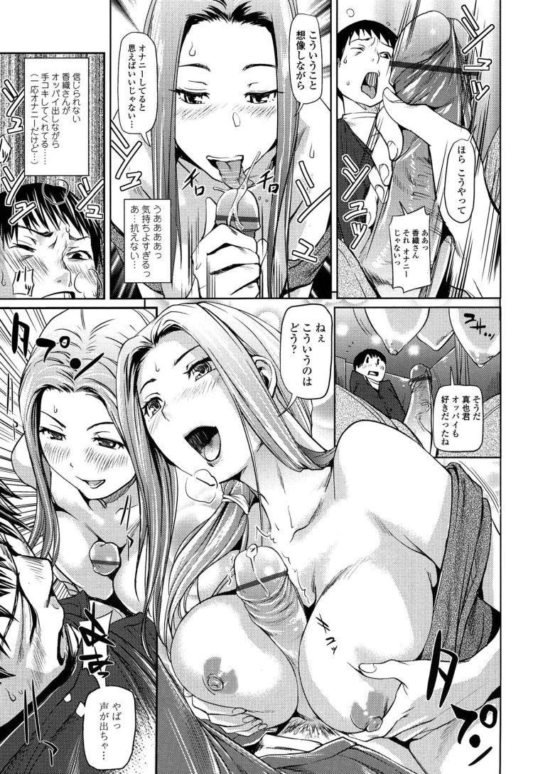 人妻浮気 ヌける無料漫画喫茶011
