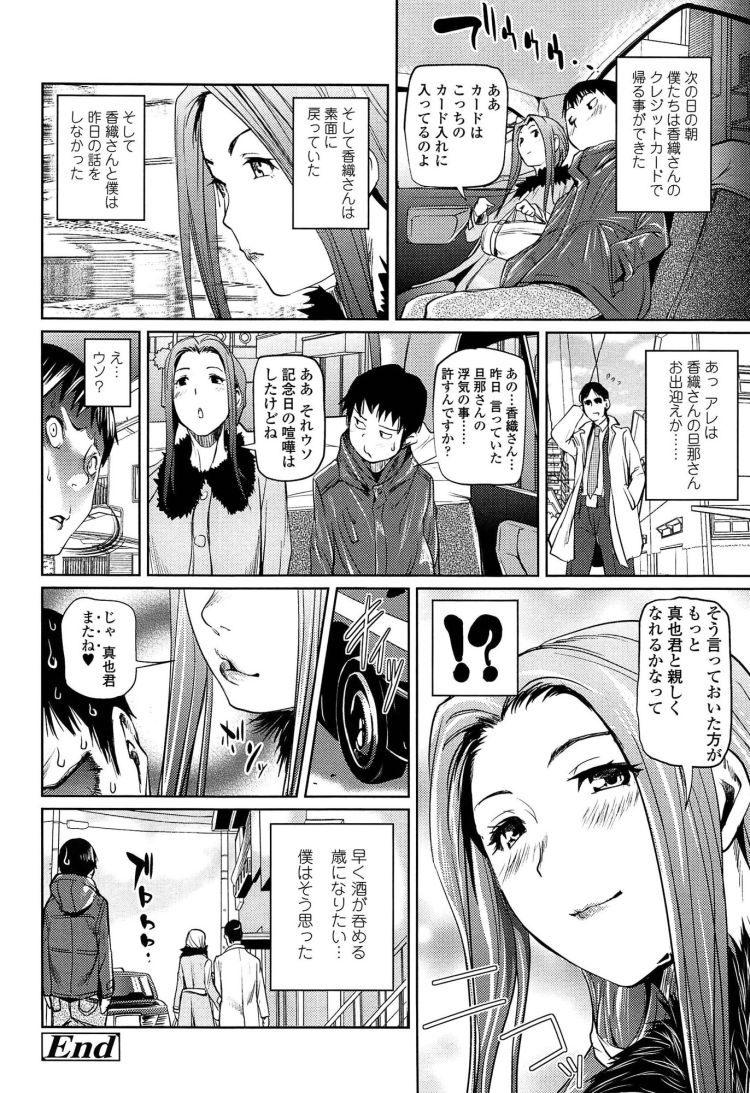 人妻浮気 ヌける無料漫画喫茶020