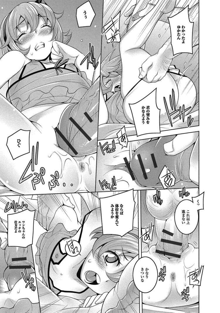 誘惑幼女 ヌける無料漫画喫茶003