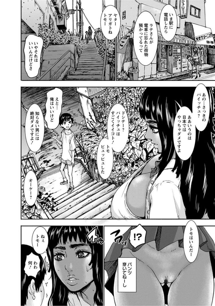 爆乳パイズリ ヌける無料漫画喫茶006