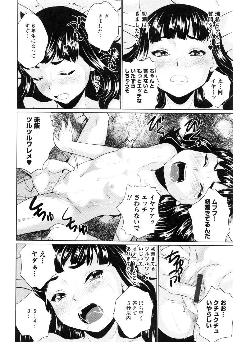 ジュニアアイドル調教 ヌける無料漫画喫茶010