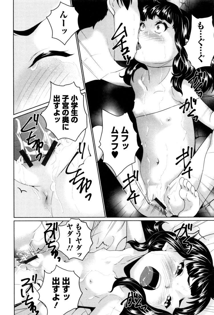 ジュニアアイドル調教 ヌける無料漫画喫茶020