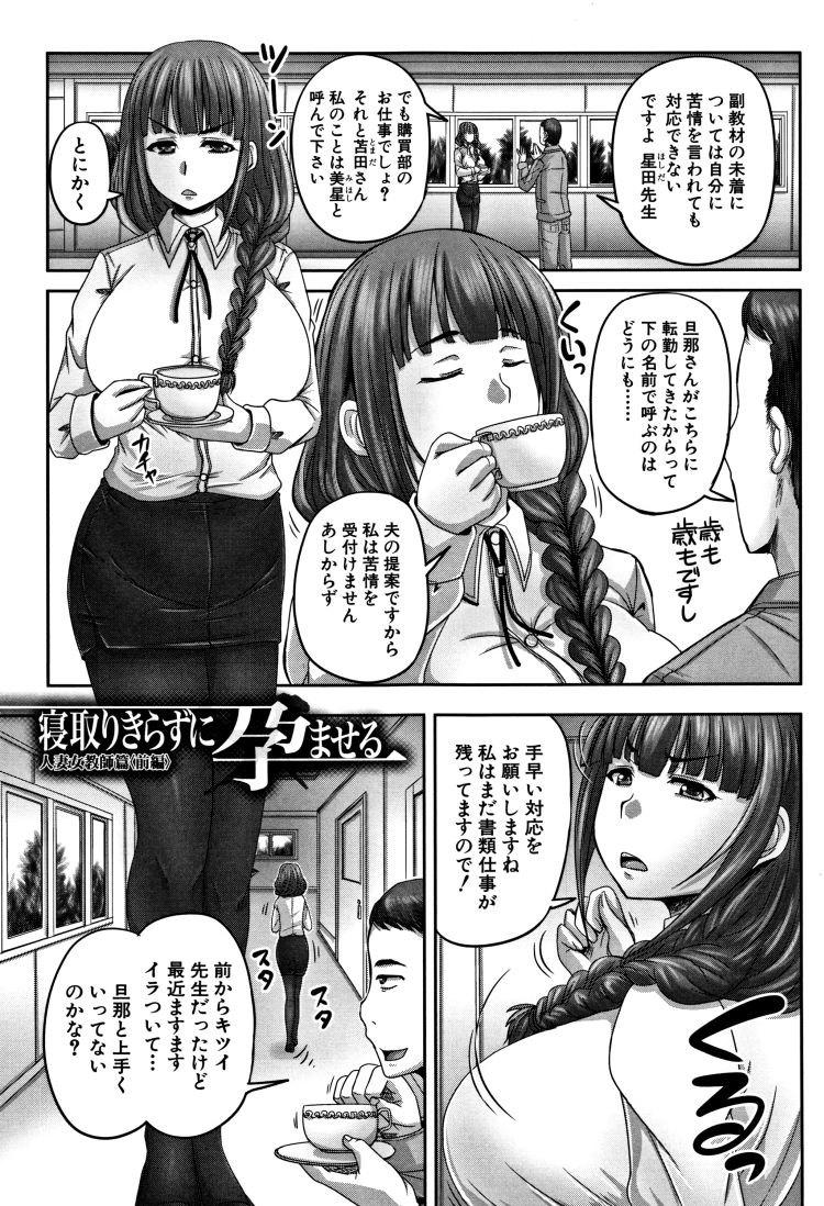 オナバレ女教師 ヌける無料漫画喫茶001