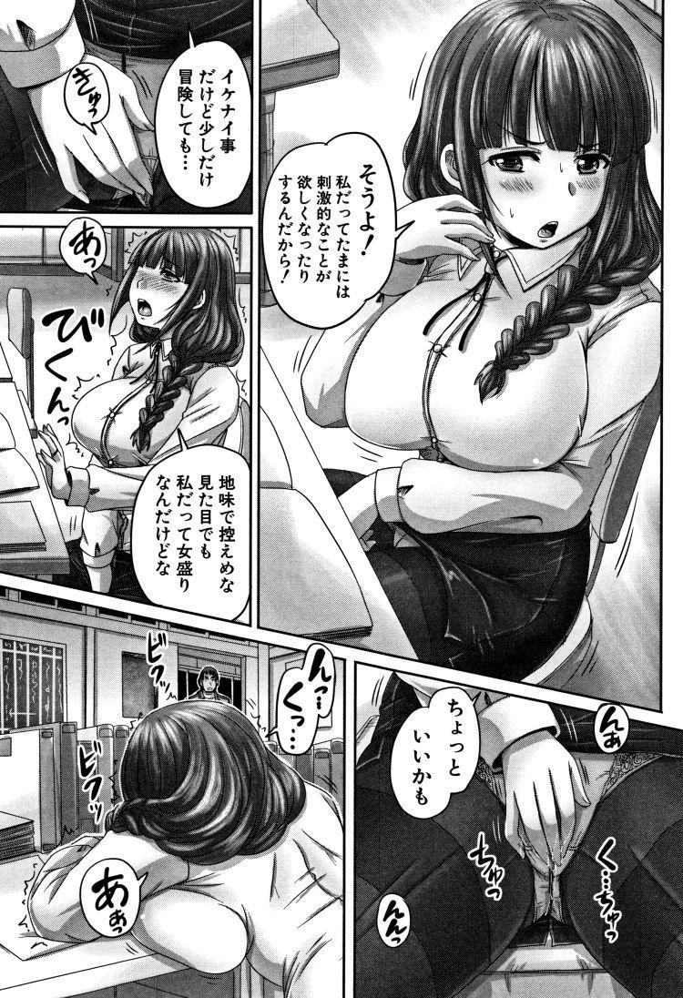 オナバレ女教師 ヌける無料漫画喫茶003