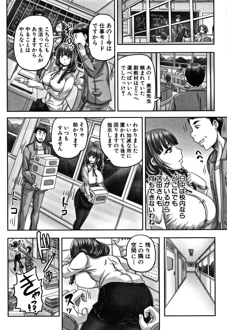 オナバレ女教師 ヌける無料漫画喫茶022