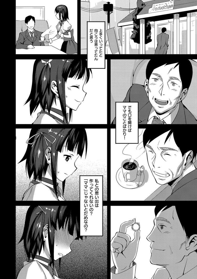 義父寝取られ ヌける無料漫画喫茶004