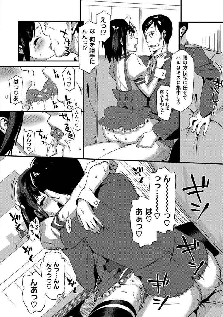 義父寝取られ ヌける無料漫画喫茶016