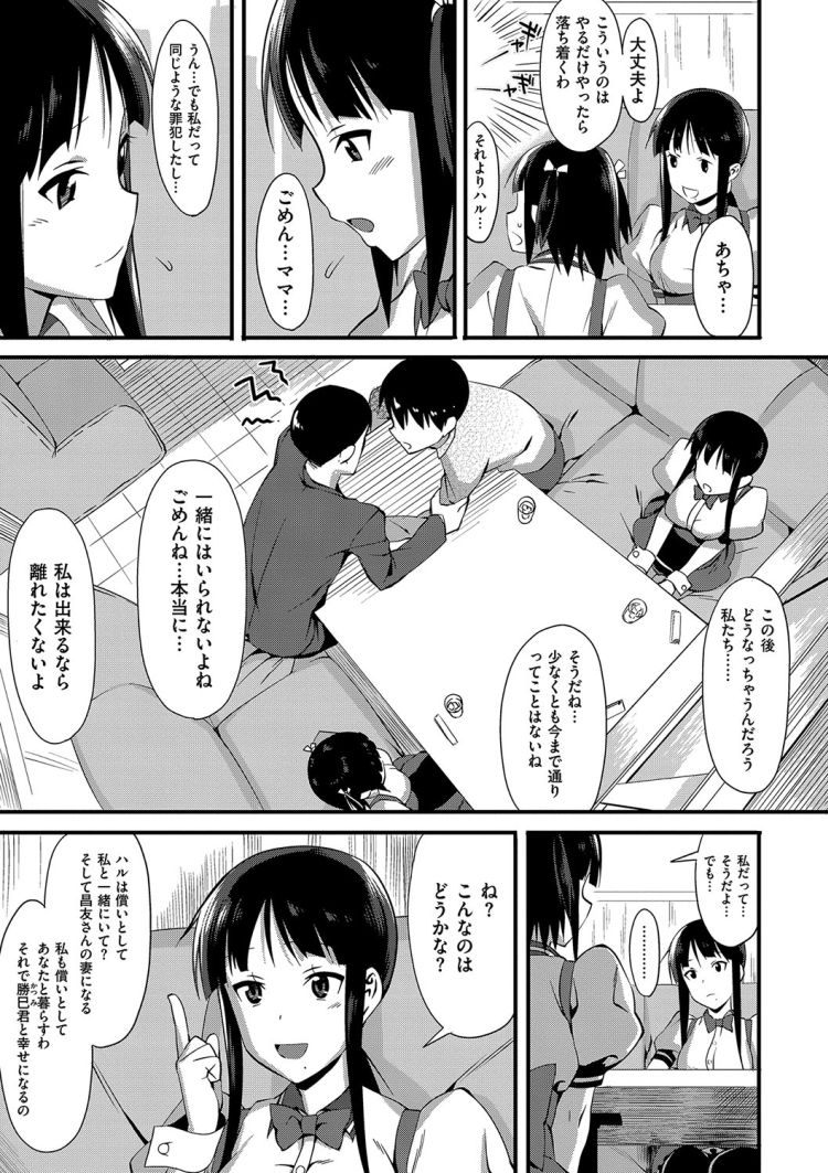 義父寝取られ ヌける無料漫画喫茶023