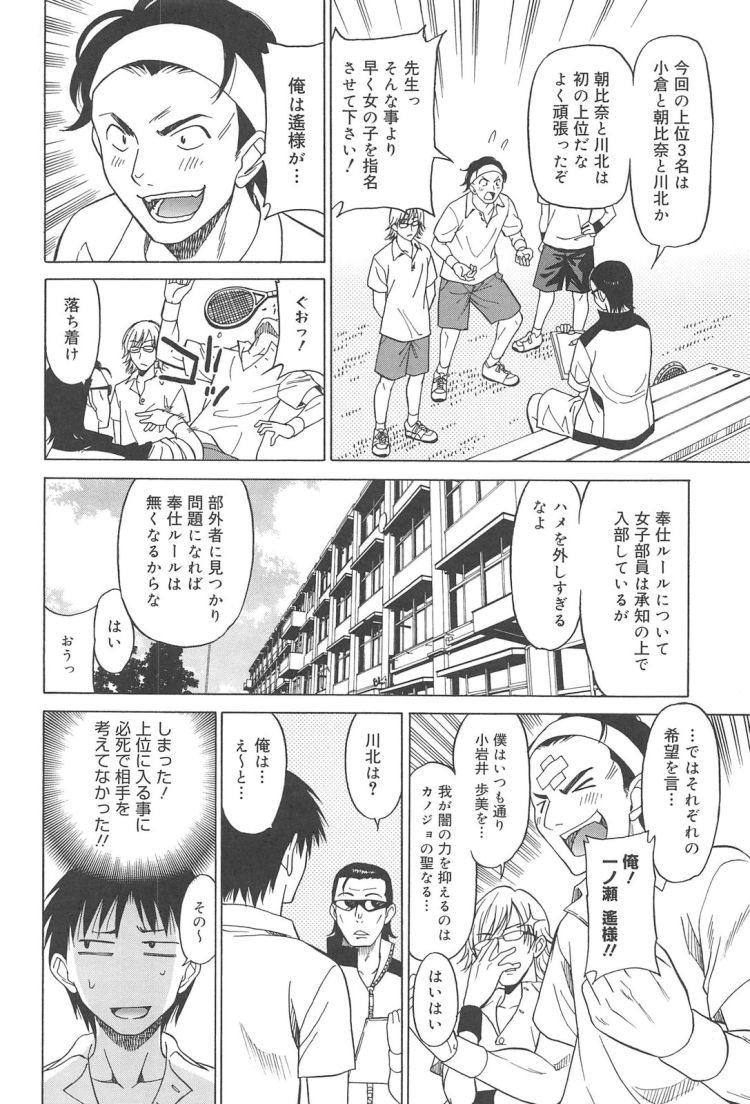JK騎乗位 ヌける無料漫画喫茶002
