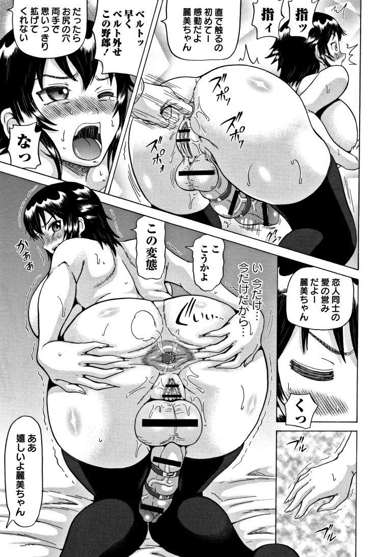 ふたなり調教 ヌける無料漫画喫茶007