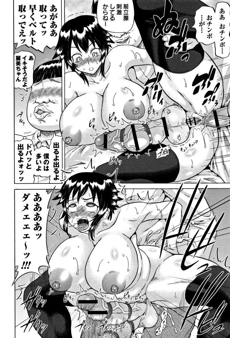ふたなり調教 ヌける無料漫画喫茶010