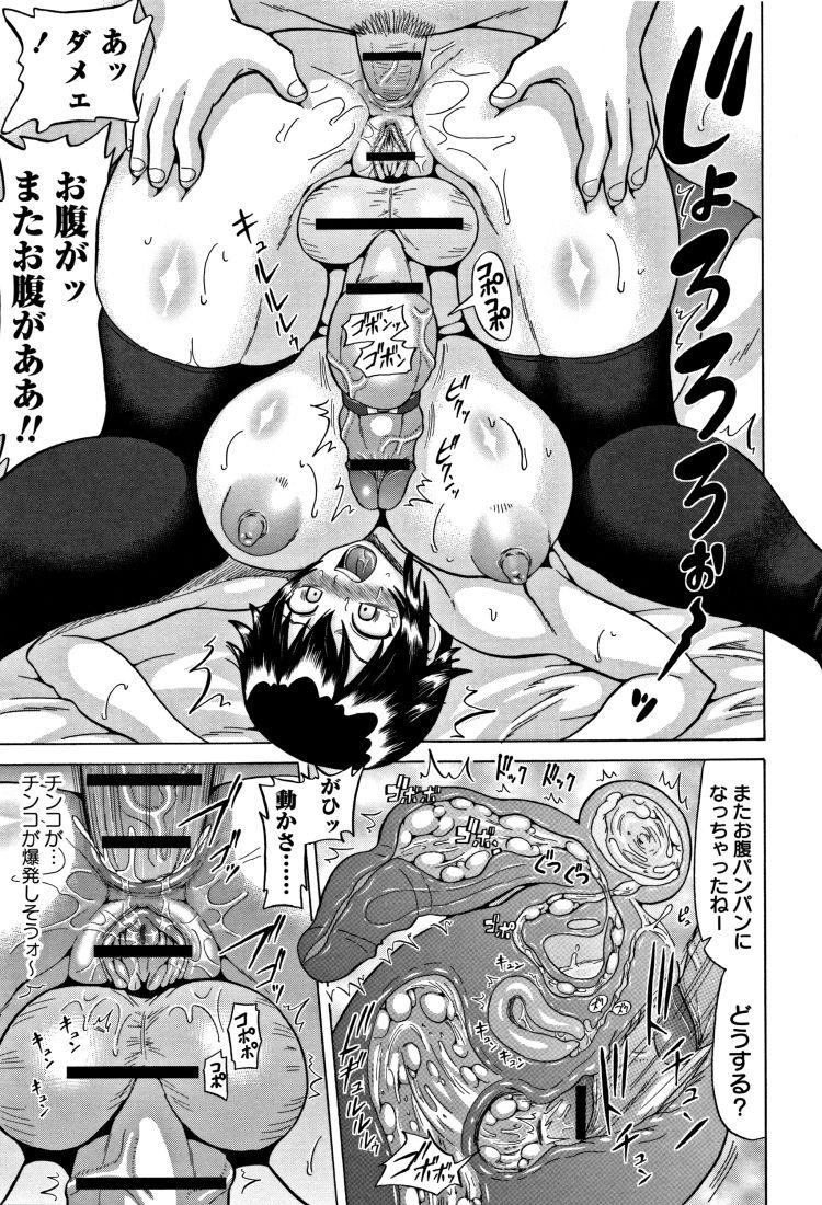 ふたなり調教 ヌける無料漫画喫茶017
