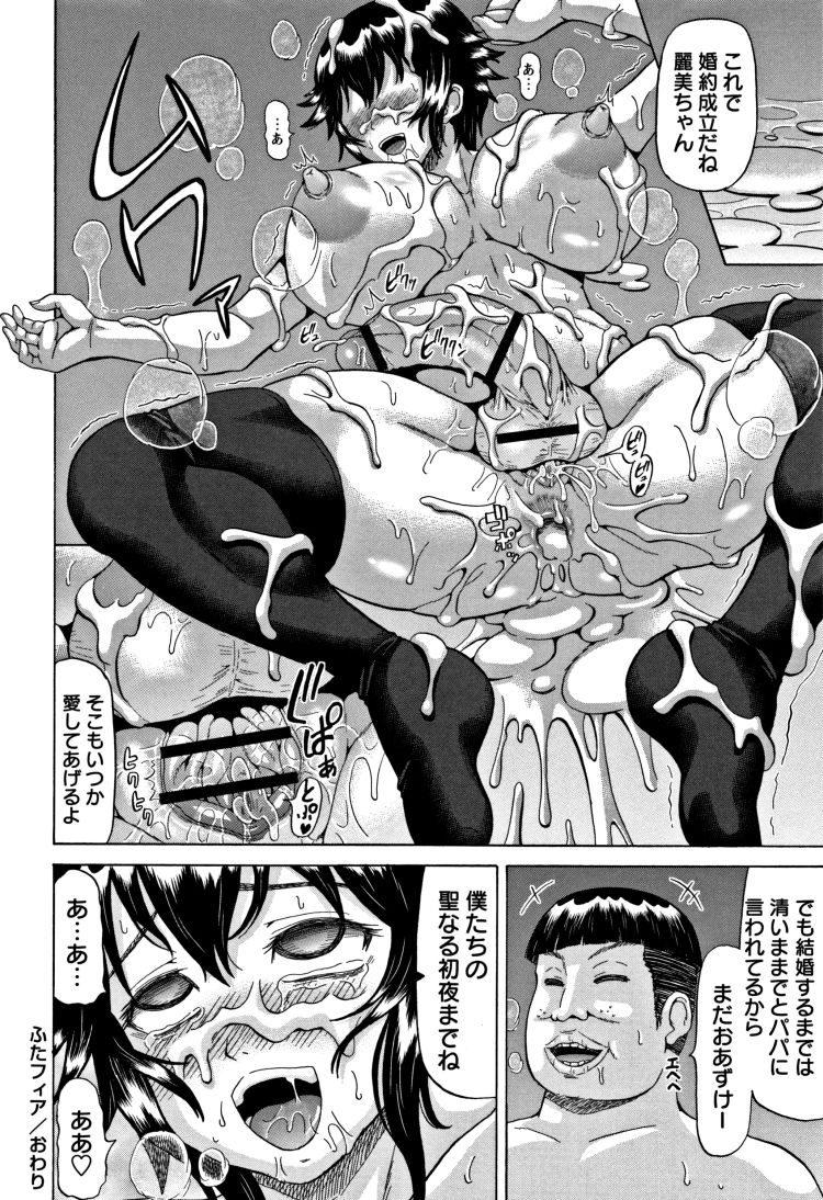 ふたなり調教 ヌける無料漫画喫茶020