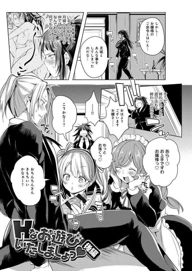 ド痴女メイド ヌける無料漫画喫茶001