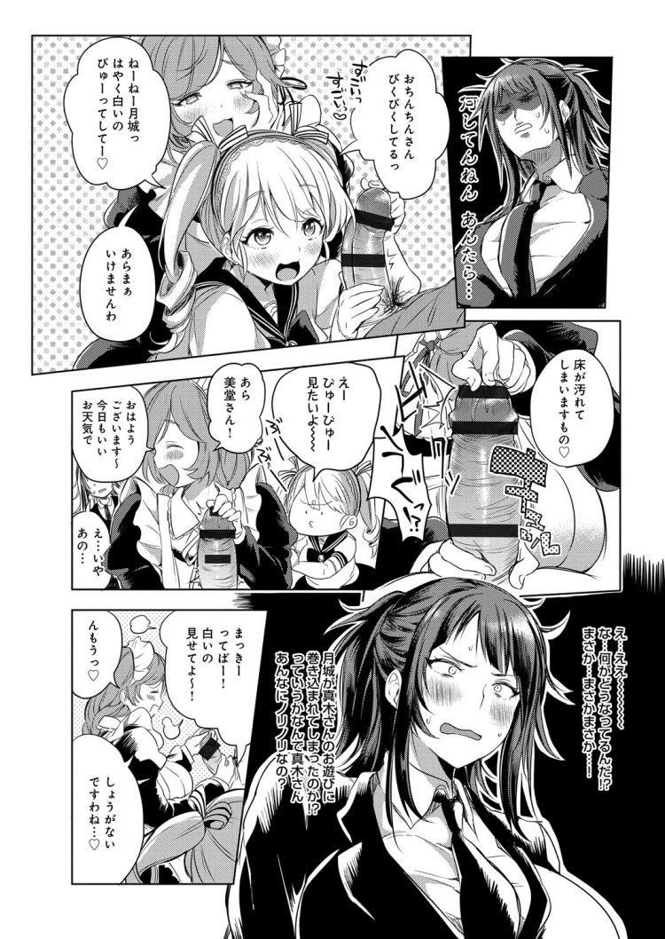 ド痴女メイド ヌける無料漫画喫茶002